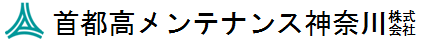 首都高メンテナンス神奈川株式会社