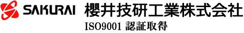櫻井技研工業株式会社